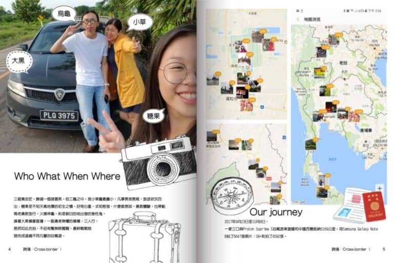 跨境自駕遊01 從馬來西亞檳城出發 遠征亞洲4國