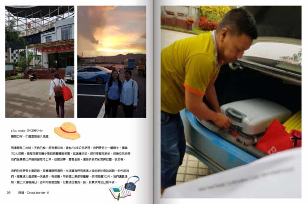 hotel 13 磨憨口岸,中國雲南省入境處。