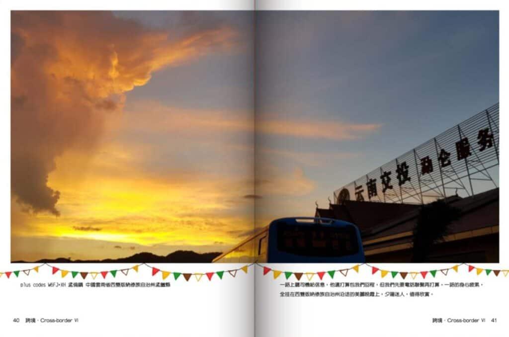 磨憨口岸,中國雲南省入境處。